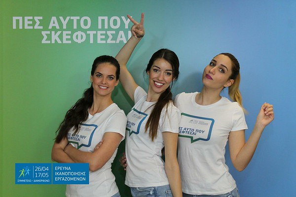 Cosmote Activation Building Kifissias
