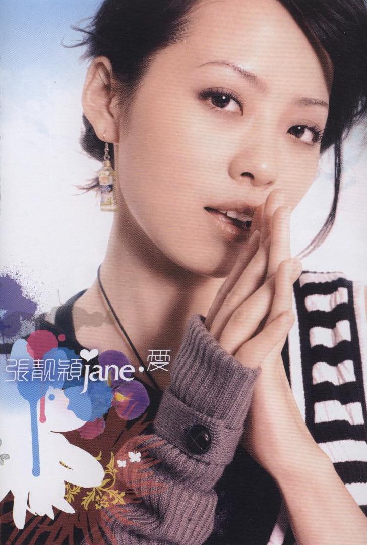 张靓颖 Jane 爱