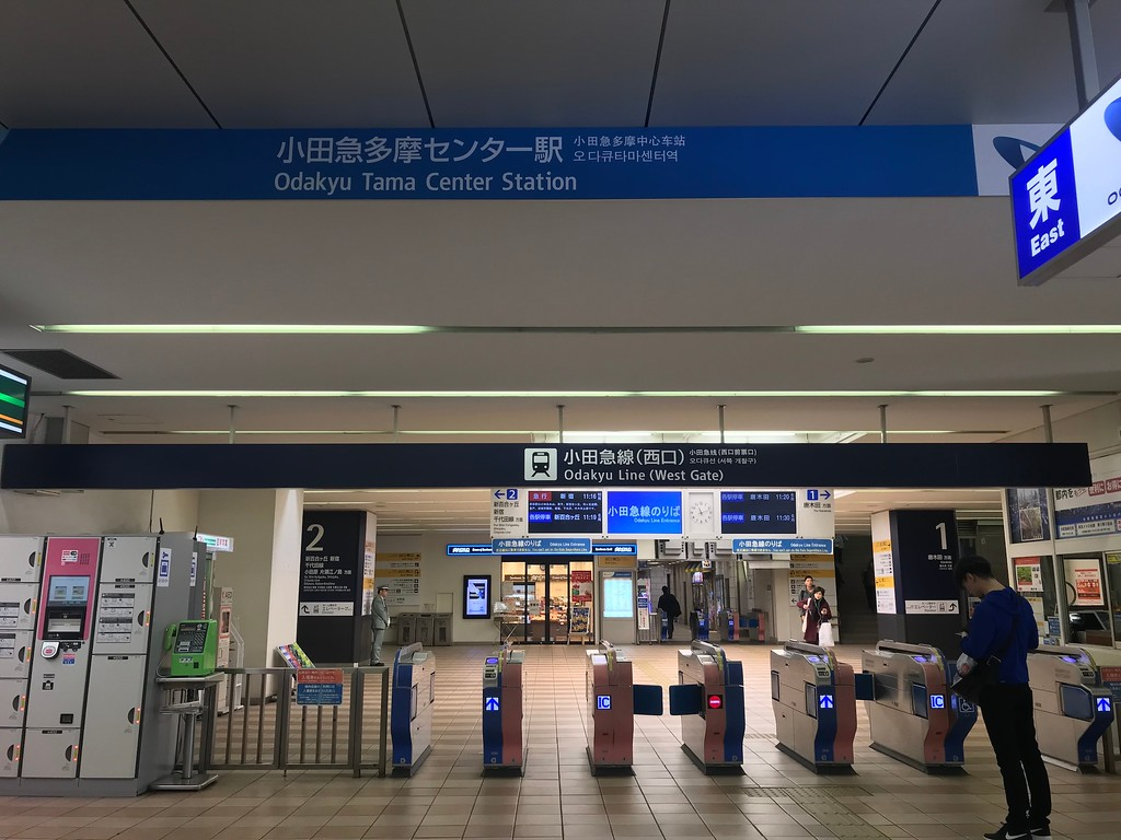 Odakyu Tama Center Station is next to Keio Tama Center Station.