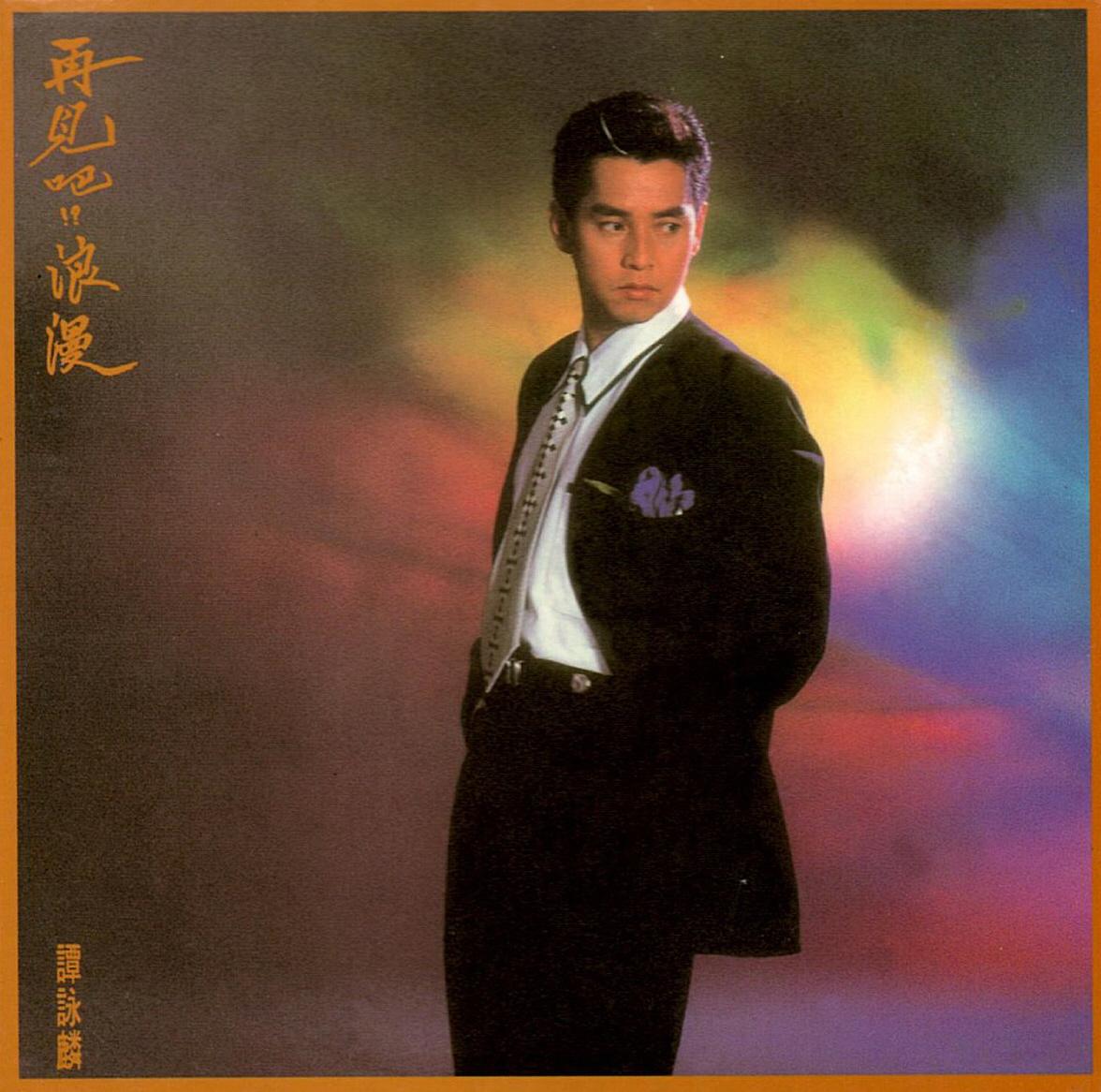 [1987-07-08] 谭咏麟 再见吧 浪漫