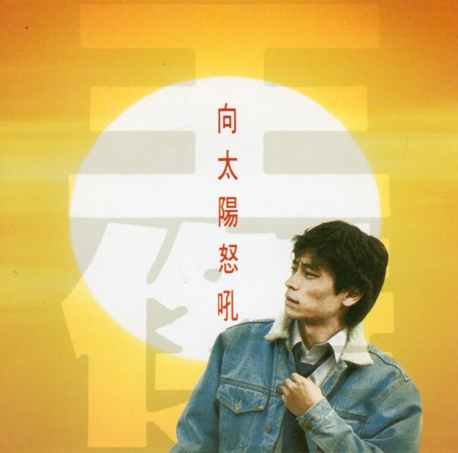 王杰 向太阳怒吼