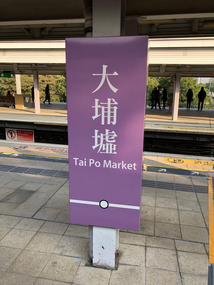 MTR Tai Po Market Station