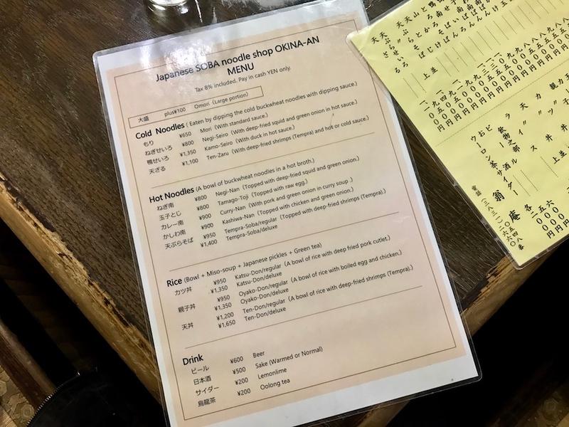 The English-language menu.