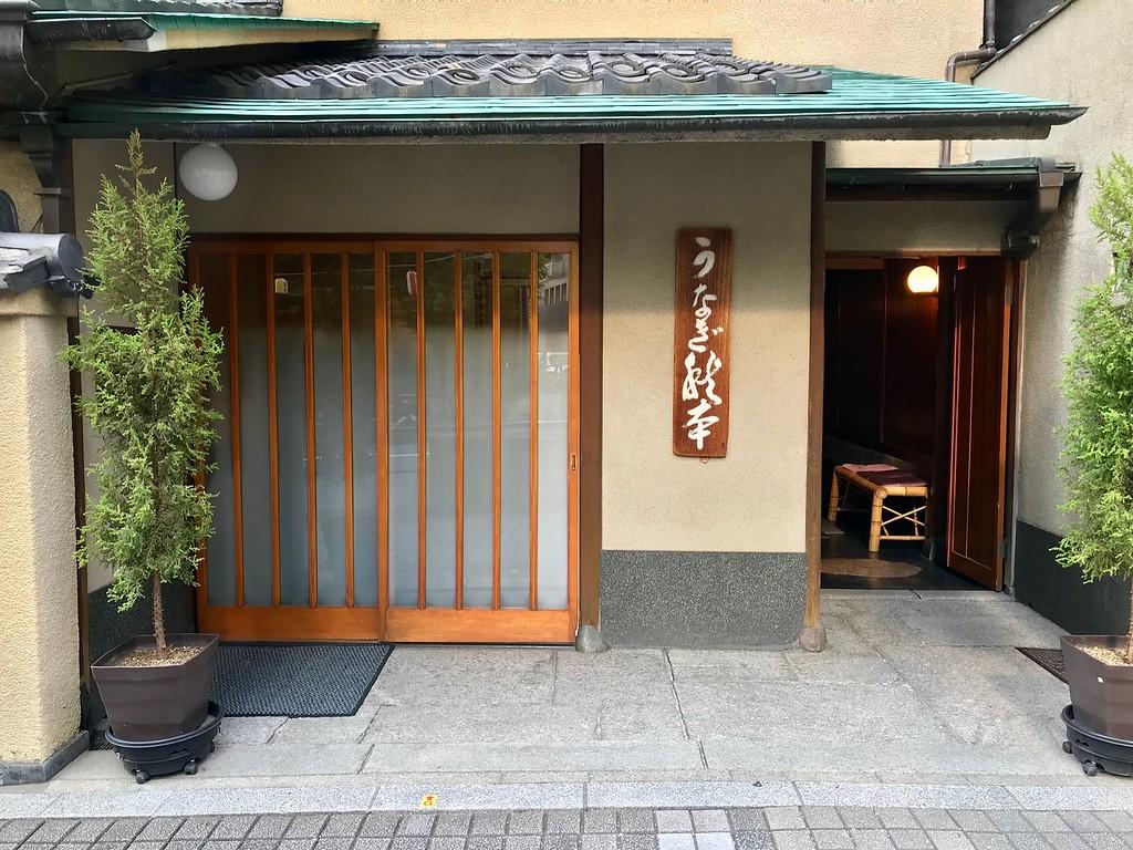 Unagi Akimoto