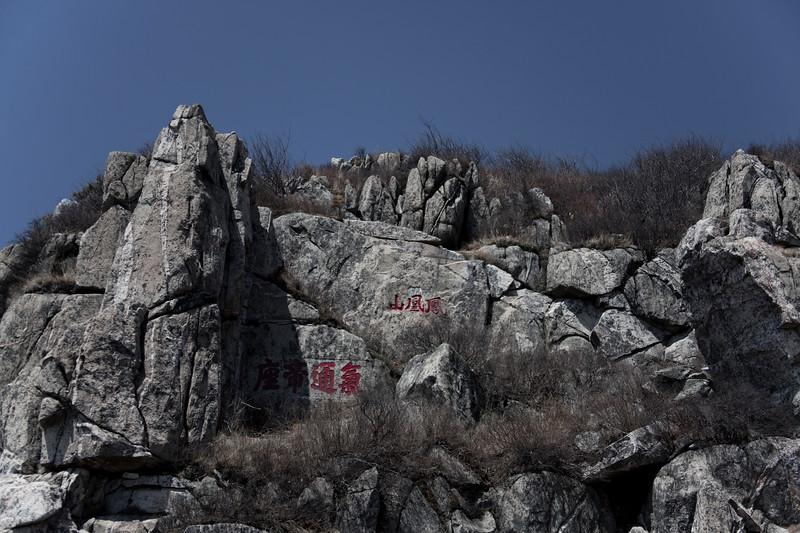 2011 山東省, 清島市 ShanDong Province, TsingTao City (69 of 118).jpg