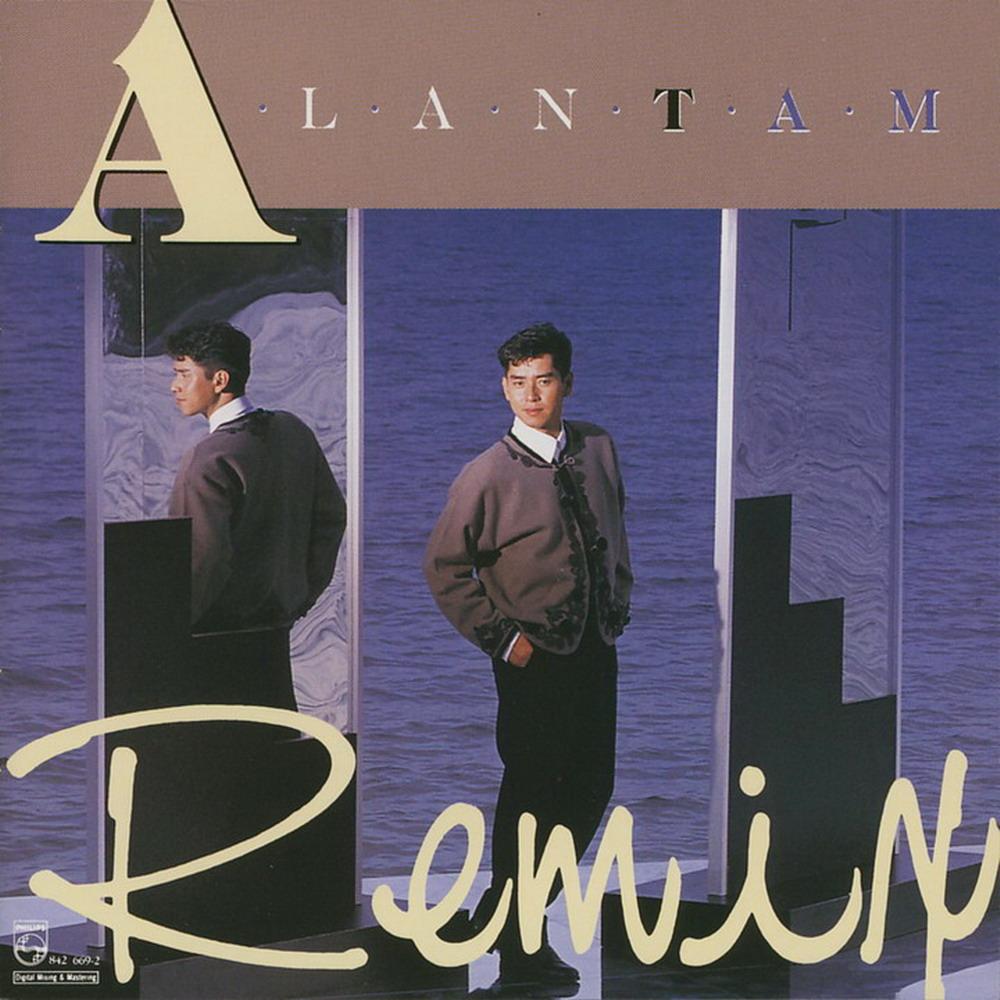 [1990-03-09] 谭咏麟 Alan Tam Remix