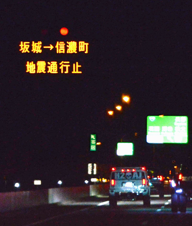 . A traffic board indicates an expressway between Sakamachi and Shinanomachi in Nagano Prefecture, central Japan, is closed due to an earthquake on the Joshin-etsu Expressway at Hanazono Interchange in Fukaya, Saitama Prefecture, northwest of Tokyo, Saturday, Nov. 22, 2014. The magnitude-6.8 earthquake struck a mountainous area of central Japan on Saturday night, causing at least one building to collapse and injuring several people, according to Japanese media reports. No tsunami warning was issued. (AP Photo/Kyodo News, Yohei Nishimura)
