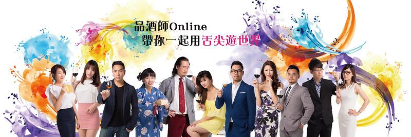 品酒師Online