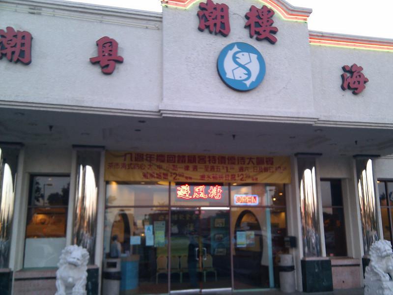 Seafood Village R.H.