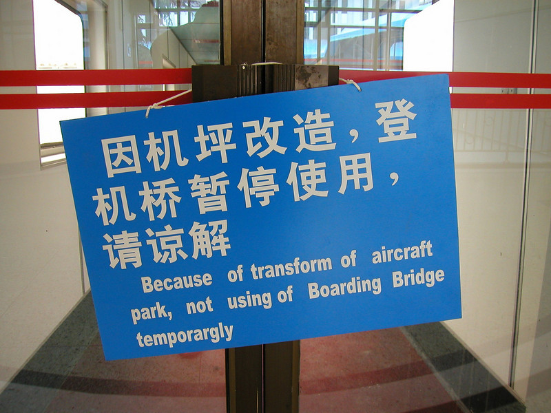 Chengdu Airport sign,  March 2002.