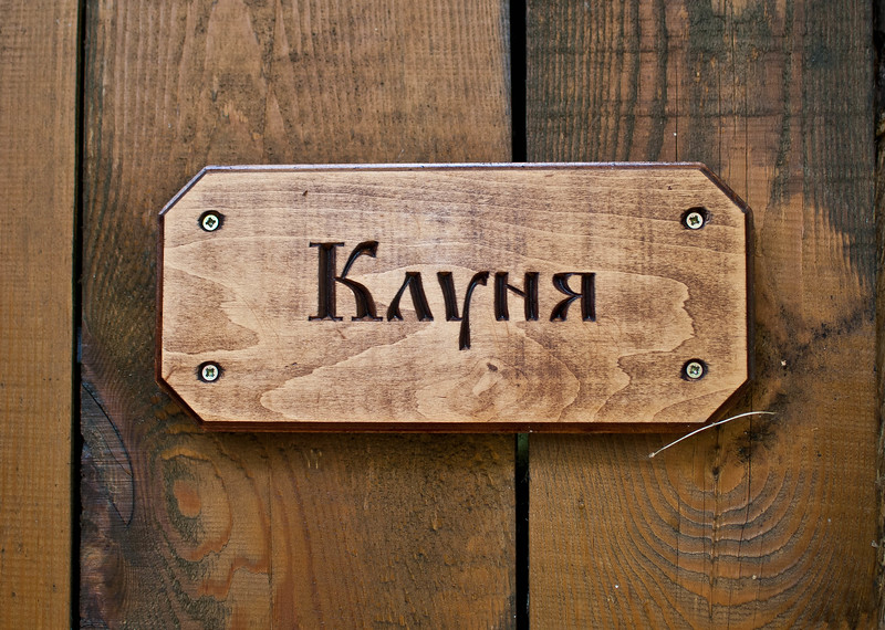 Клуня sign at Etno Selo