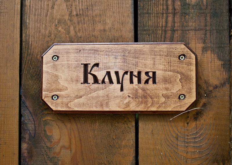 Клуня sign at Etno Selo
