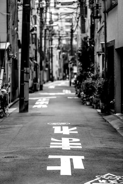 2019-09-14 Tokyo on Saturday-255.jpg