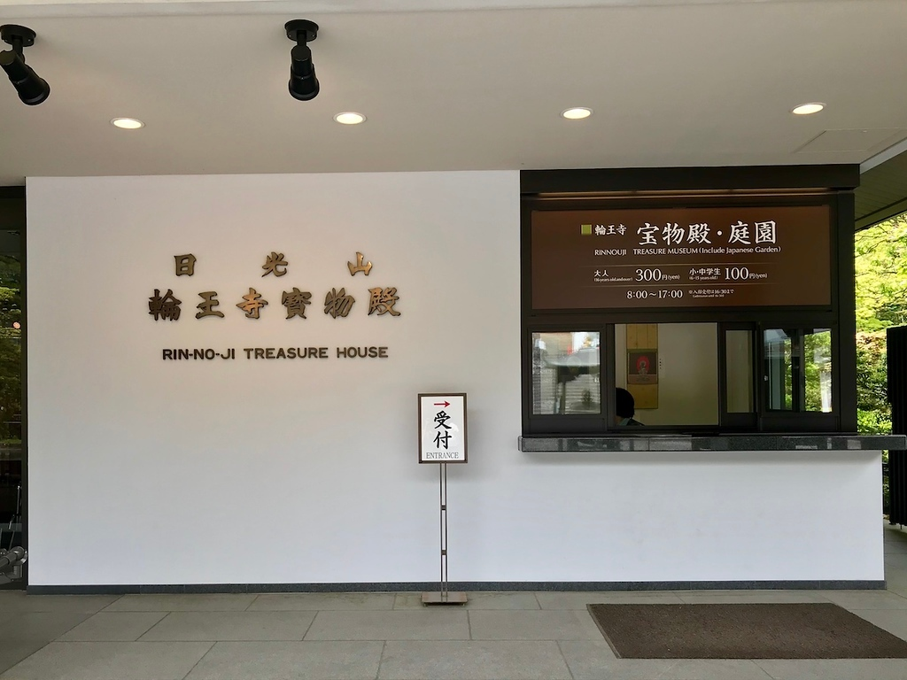 The ticket office for Rinno-ji Treasure House.