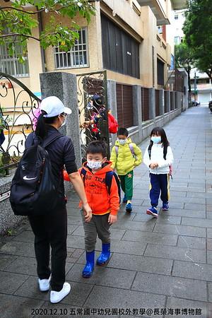 20201210 五常國中幼兒園校外教學@長榮海事博物館