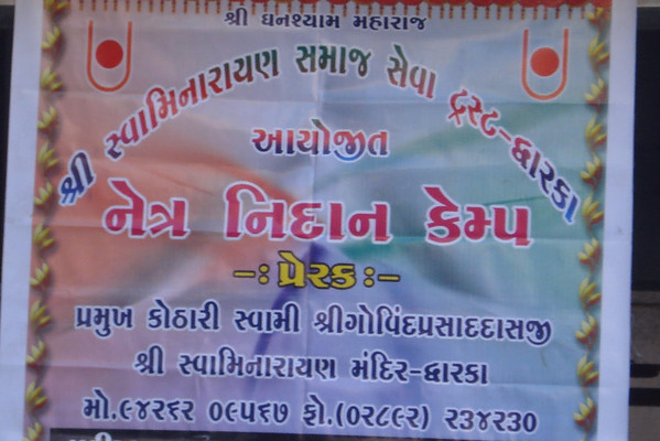 Dwarka Medical Camp 2010