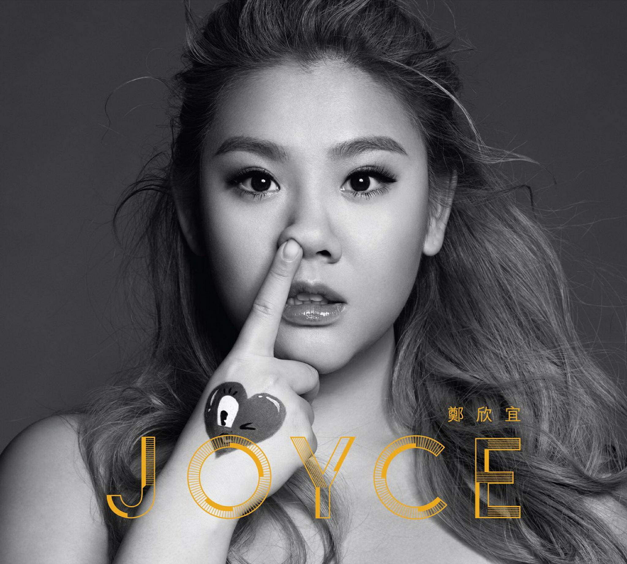 郑欣宜 JOYCE
