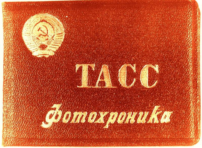 Мое Удостоверение .