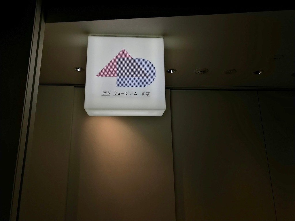 The Ad Museum Tokyo