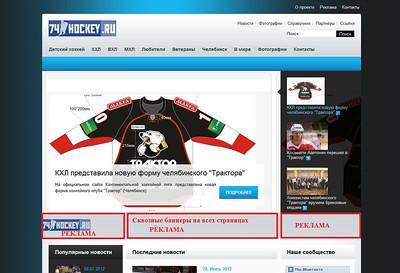 Реклама на 74hockey