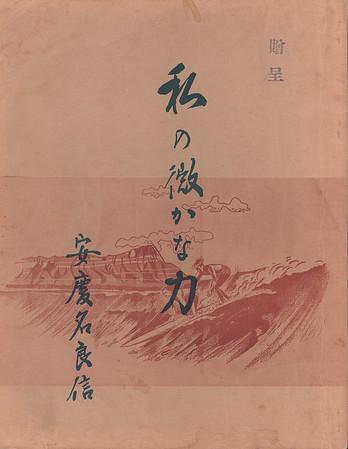 Uchinanchu