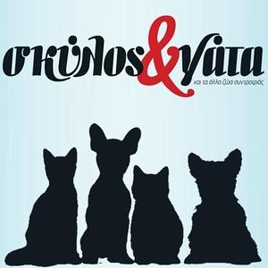 """Περιοδικό """"Σκύλος & Γάτα"""""""