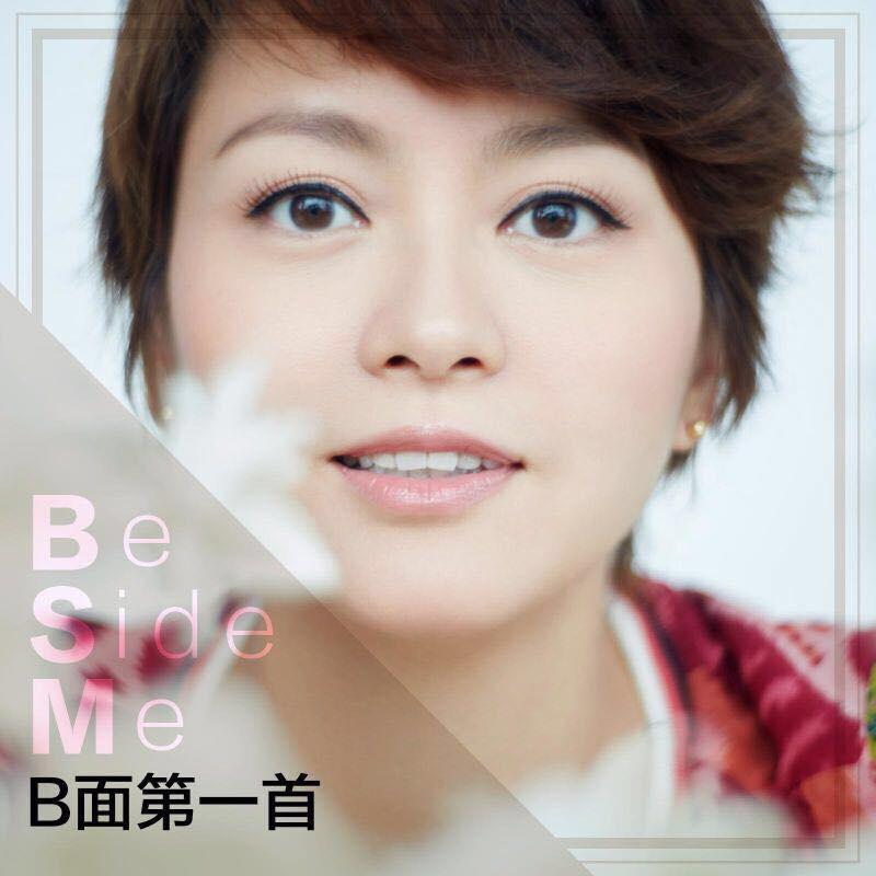 梁咏琪 BeSide Me B面第一首