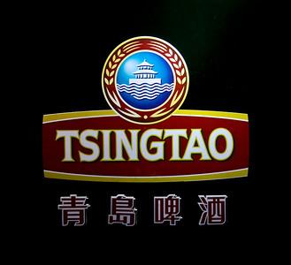 山東省, 清島市 ShanDong, TsangDao Province City