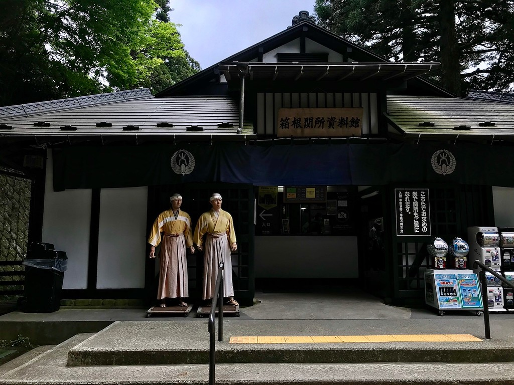 The Hakone Sekisho Exhibition Hall.