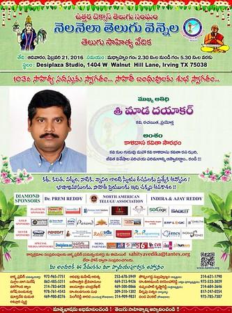 103rd Nela Nela Telugu Vennela - Sahitya Vedika - February 21st, 2016