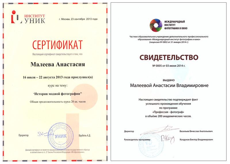 УНИК и МИФИК.jpg