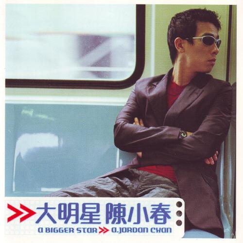 陈小春 大明星 COVER 3
