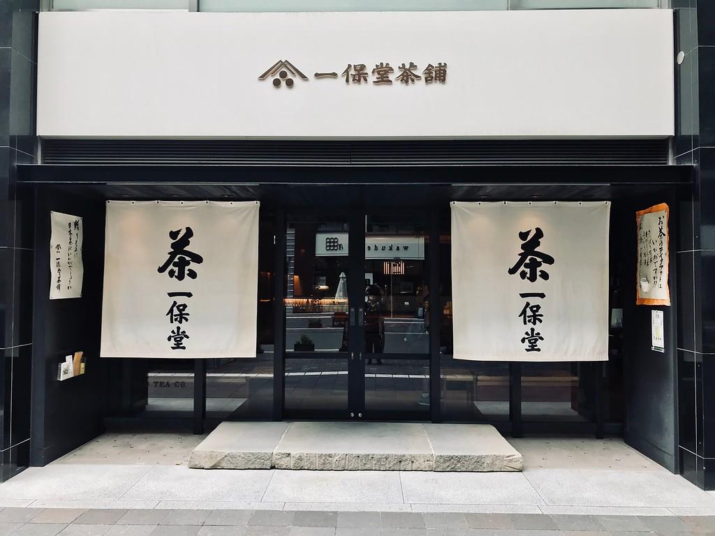 Ippodo Tokyo Marunouchi Store