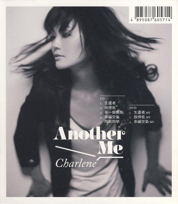 蔡卓妍 Another Me