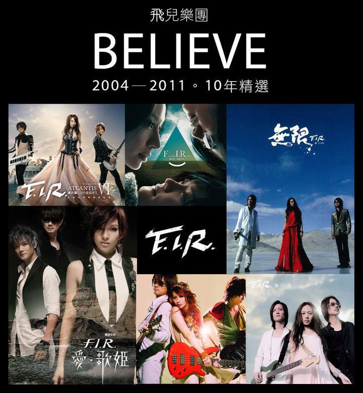 F.I.R. 飞儿乐团 Believe 2004-2011 十年精选