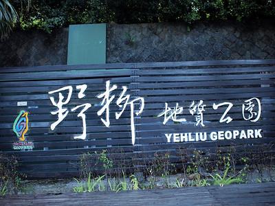 Taipei YeLiu GeoPark 台北 野柳地址公园