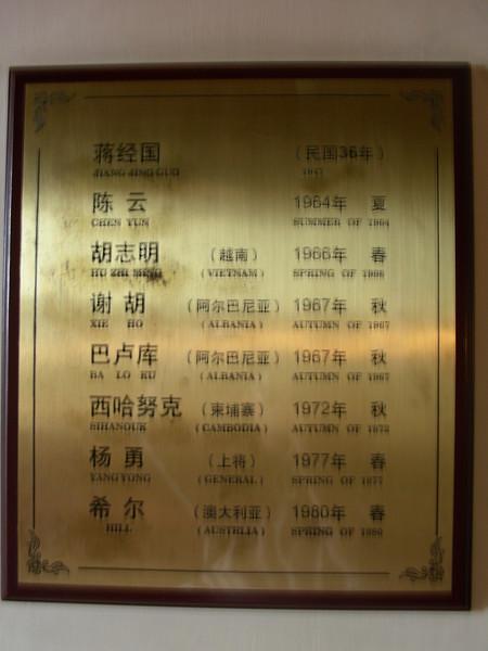 [20061005] QingdaoDay4 (28).JPG