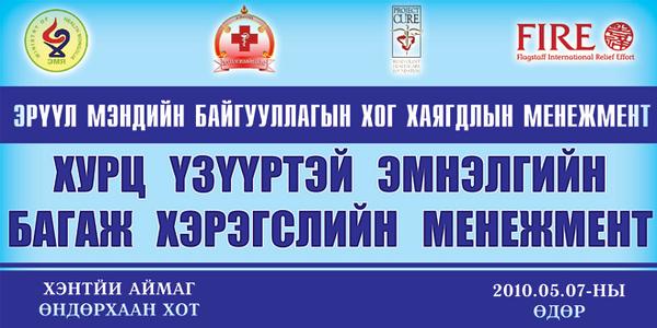 Khenti Box Distribution
