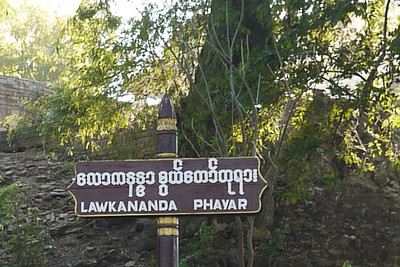 Sign for Lawkananda Phawar temple in Bagan, Burma (Myanmar)