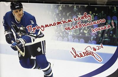 Школа Макарова-2004 (Челябинск) - Первомайские Львы (Коркино) 13:3. 4 ноября 2012