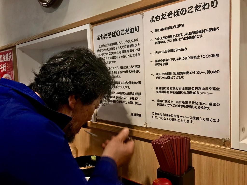 The poster on the wall is like the Ten Commandments, but it's about Yomoda Soba's commitment to good ingredients instead.