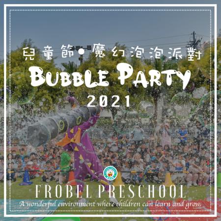 [2021]Children's Day Bubble Party-兒童節魔幻泡泡派對