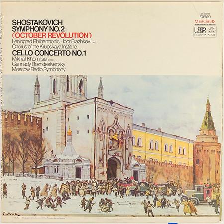 Angel-Melodiya SR-40099 Shostakovich Sym 2