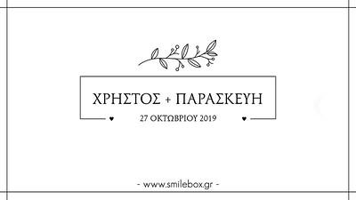 ΧΡΗΣΤΟΣ - ΠΑΡΑΣΚΕΥΗ