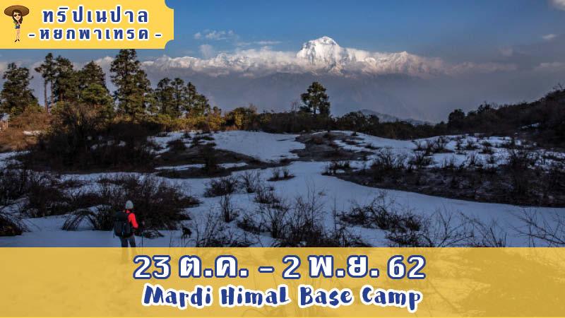 Mardi Himal Basecamp