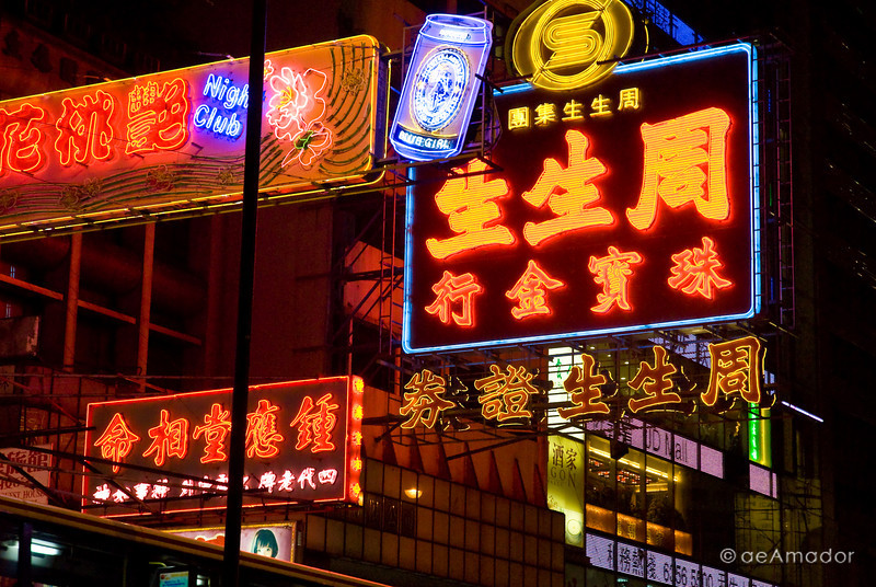 aeamador©-HK08_DSC0222      Hong Kong. Kowloon. Tsim Sha Tsui. Though not to be compared with what you find in Hong Kong island, it is quite a vibrant and lively city. People fill up the streets and sidewalks day and night for shopping, entertainment and more. Signs make a great show, especially at night, giving vibrancy and character to the city.