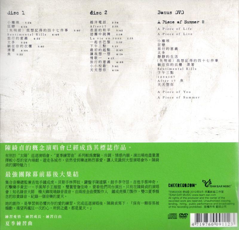 陈绮贞 夏季练习曲世界巡迴现场录音