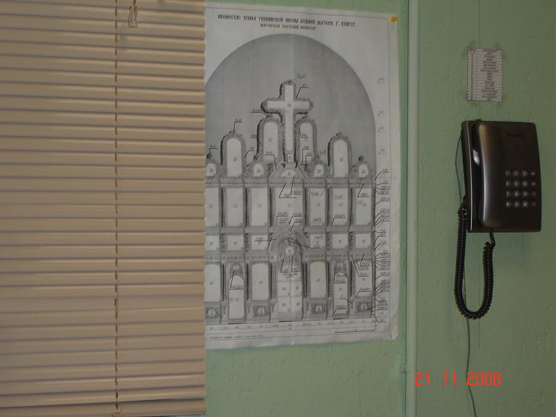 2008-11-21 Экскурсия в Палех 03.JPG