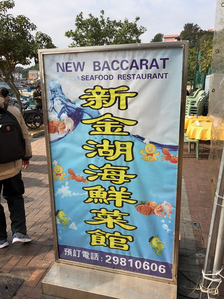 New Baccarat Seafood Restaurant