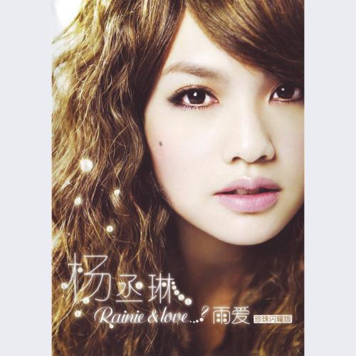 杨丞琳 Rainie & Love ? VERSION 2  iPhone/iPod